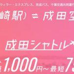 都内から成田空港へ行くなら大崎駅発のWILLERバスが快適で安い!