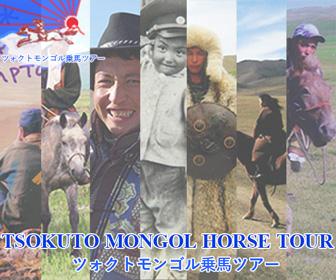 モンゴルで乗馬するならツォクトモンゴル乗馬ツアー