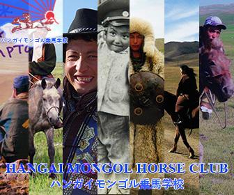 モンゴルで旅行会社のHPを作りました。「ハンガイモンゴル乗馬学校」