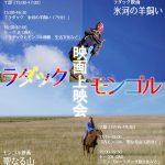 2018/7/7 ラダック・モンゴル映画上映会を開催します