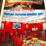 モンゴルにある北朝鮮料理屋の場所