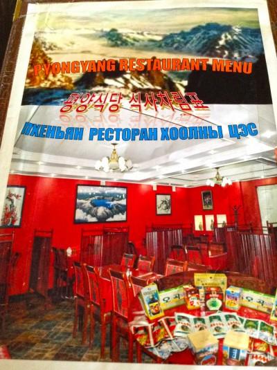 北朝鮮料理メニュー