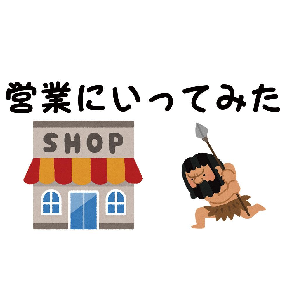 原宿の店舗にカザフ刺繍のカバンを置いてもらえないか営業に行ってみた!