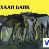 高金利のモンゴルで2年間定期預金した結果