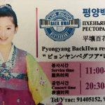 ウランバートルの北朝鮮レストラン 「PYONGYANG BAEKHWA RESTAURAUNT」