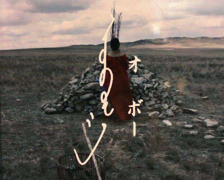 チンギスハン映画祭で感じた2つのモンゴル