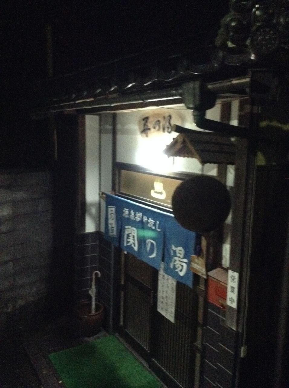鳥取の古武士がいた関金温泉