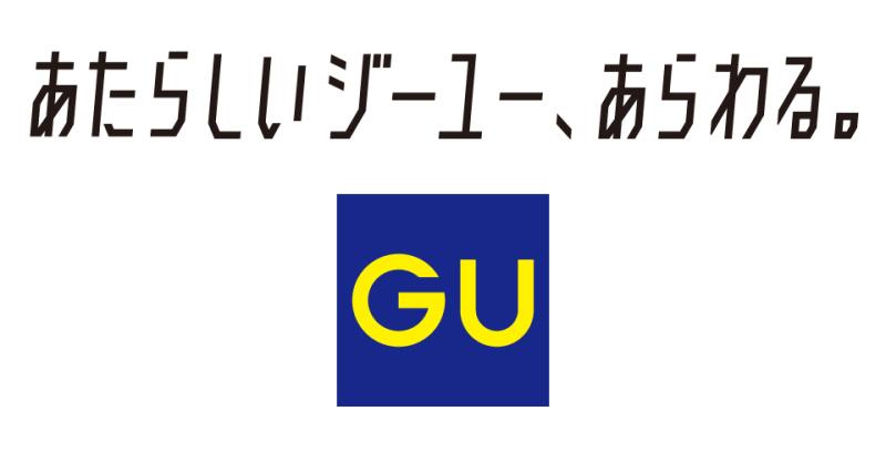 GUの新ロゴはかっこいい