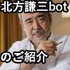 漢(漢と書いておとこと読む)の北方謙三名言集「@kenzou_bot2」の紹介