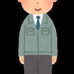 人生のゴールが公務員という鳥取県