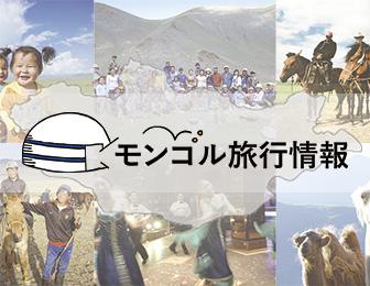 モンゴルの旅行情報